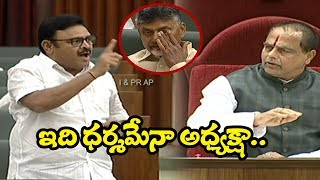 Ambati Rambabu Sensational Comments in Ap Assembly About Chandrababu Naidu