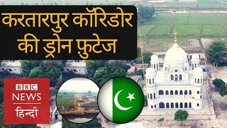 Pakistan working on Kartarpur Sahib Corridor, drone footage out (BBC Hindi)