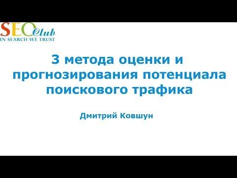 3 метода оценки и прогнозирования потенциала поискового трафика - Дмитрий Ковшун (SEO Club)