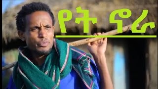 Yet Nora  የት ኖራ ሙሉ ፊልም Ethiopian Full Movie