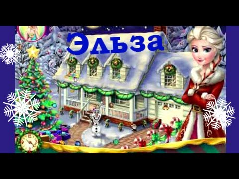 Мультфильмы про Новый Год и Рождество! Рождественское волшебство Эльзы!