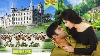 Jaha Bolibo Sotto Bolibo | HD Movie Song | Maruf & Neha | CD Vision