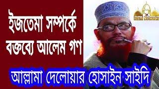 তাবলীগি ইজতেমায় যাওয়া সম্পর্কে|| আল্লামা দেলোয়ার হোসেন সাঈদী|| ISLAMI NETWORKS