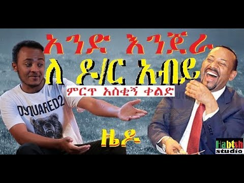 """Comedian Zedo New Funny Comedy """" And Enjera le Dr. Abiy """""""