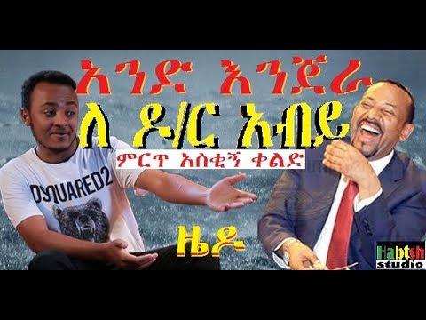 ZEDO NEW Ethiopian very funny comedy