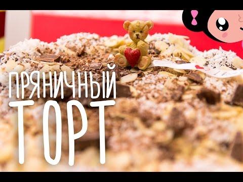 Рецепт Как приготовить Торт из Пряников - Готовим с Хоней