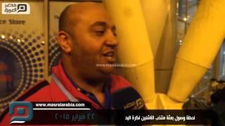 مصر العربية | لحظة وصول بعثة منتخب الناشئين لكرة اليد