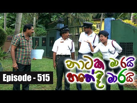 Naataka Maarai Hathedi Maarai - Ep 515 | Security Parippu ( 13-06-2017 )