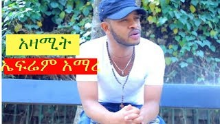 Ephrem Amare - Azamet [NEW! Ethiopian Music Video 2017] Official Video