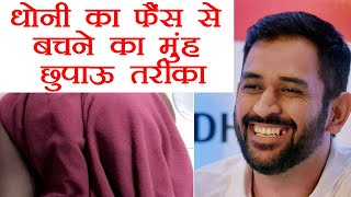 MS Dhoni finds funny way to save himself from FANS | वनइंडिया हिंदी