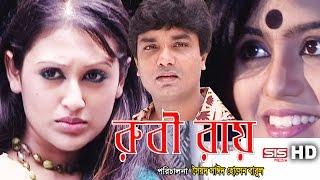 RUBI ROY | Bengali Tele Film | Agun | Kushum Sikder | SIS Media