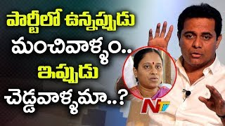 Minister KTR Responds On Konda Couple Comments | NTV