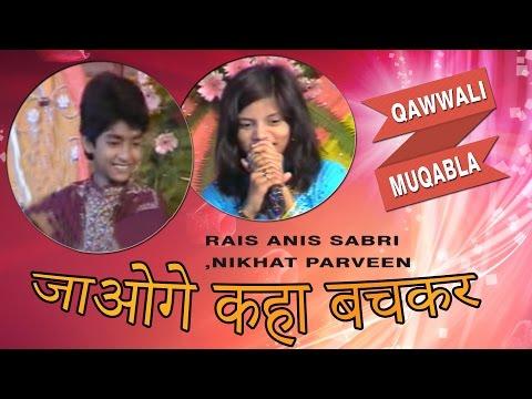 Sawal Jawab Qawwali | जाओगे कहा बचकर | Rais Anis Sabri,Nikhat Parveen | Bismillah