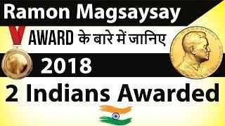 Ramon Magsaysay Award 2018 - Asia's Nobel Prize - Current Affairs 2018