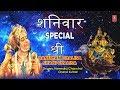 शनिवार Special हनुमान चालीसा, शनि चालीसा, Hanuman Chalisa, Shani Chalisa I NARENDRA CHANCHAL thumbnail