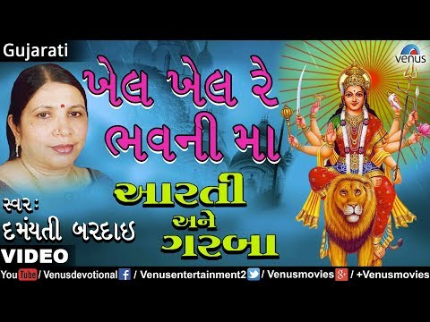 Damyanti Bardai - Khel Khel Re Bhavani Maa (aarti Ane Garba) video
