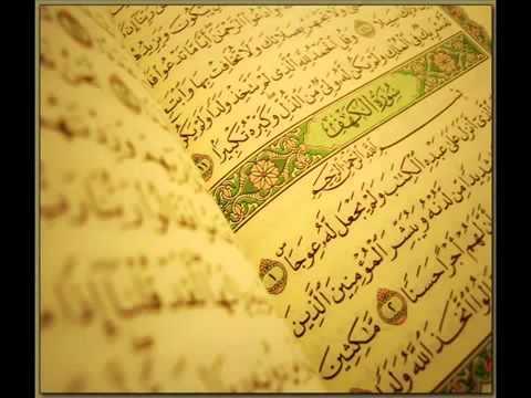 سورة الكهف كاملة  - الشيخ احمد بن على العجمي