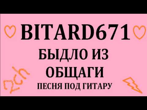 Bitard671 - Быдло из общаги
