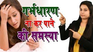 गर्भधारण ना कर पाने की समस्या Pregnancy Problems In Hindi   Baby Health Guide (Pregnancy Care)