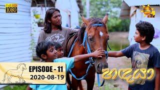 Handaya | Episode 11 | 2020-08-19