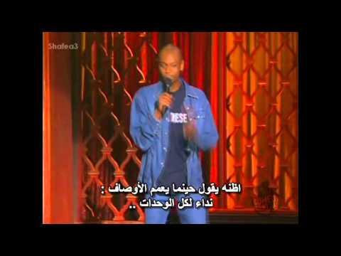 ديف شابيل – العنصريه و الجريمة