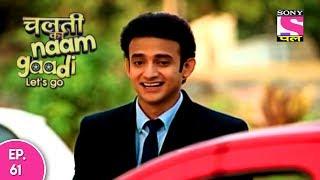 Chalti Ka Naam Gaadi…Let's Go - चलती का नाम गाड़ी...लेट्स गो - Episode 61  - 14th June, 2017