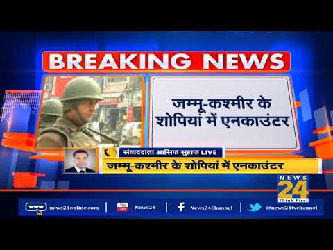 Jammu and Kashmir  के शोपियां में एनकाउंटर, सुरक्षाबलों ने तीन आतंकियों को घेरा - सूत्र