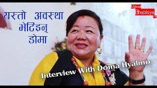 डोमाको घर पुग्दा जे देखियो  IIपुजापाठ देखि मस्ती टक सम्म  Interview of Doma Hyolmo by Umesh Khadka.