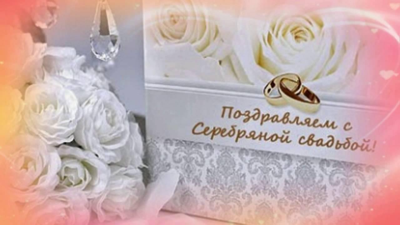 Тосты и поздравления с серебряной свадьбой