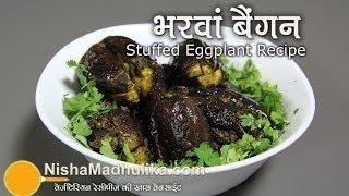 download lagu Bharwan Baingan Recipe -  Stuffed Eggplant Recipe gratis