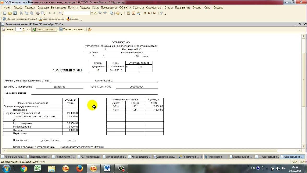 Заполнение авансового отчета в 1с 8.2