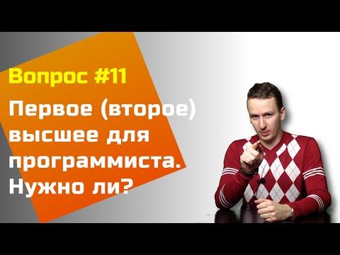 Нужно ли программисту высшее образование? — Вопросы и Ответы #11