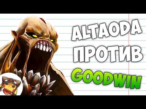 РАКОМИД: ALTAODA vs GOODWIN