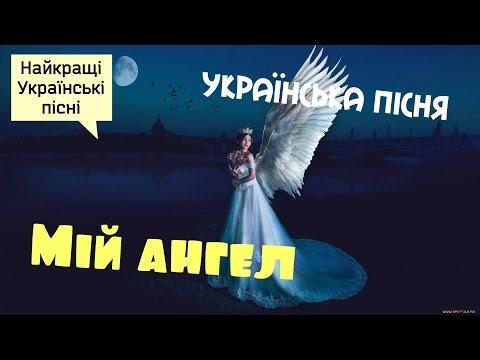 Українська пісня Мій ангел та інші пісні для дітей українською мовою. Ukrainian songs.