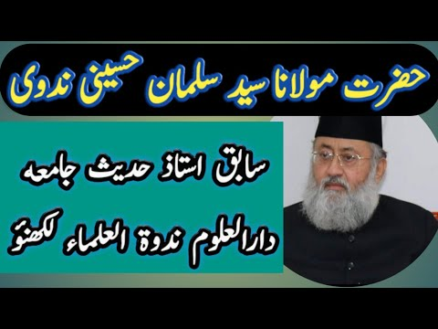 Maulana Sayed Salman Nadwi In Nadwatul Ulama Lucknow video