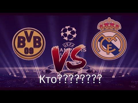 Прогноз на матч ЛЧ. Боруссия Дортмунд-Реал Мадрид.2017.