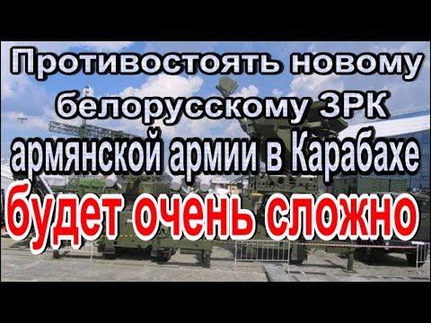 Противостоять новому белорусскому ЗРК армянской армии в Карабахе будет очень сложно