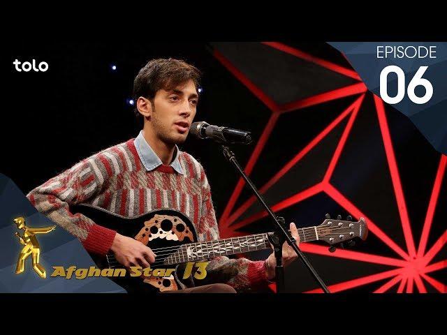 مرحله ۲۴ بهترین -  فصل سیزدهم ستاره افغان - قسمت ۰۶ / Top 24 - Afghan Star S13 - Episode 06