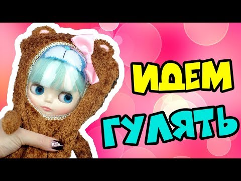 Блайзомания 30: Сумка переноска для куклы Блайз как чехол   Аксессуары для Кукол Blythe Алиэкспресс
