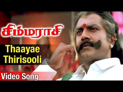 Thaayae Thirisooli Video Song | Simmarasi Tamil Movie | SarathKumar | Khushboo | SA Rajkumar