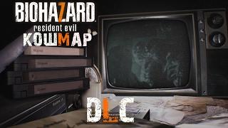 Resident Evil 7: DLC - Кошмар (Nightmare): полное прохождение (СТРИМ)