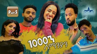 New Eritrean Series movie  2019 1080 part 5/ 1000ን ሰማንያን 5ይ ክፋል