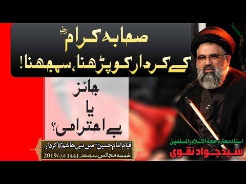 Sahab-e-Karaam ke kirdar ko parhna, Jaiz ya be-Ehtarami   Ustad e Mohtaram Syed Jawad Naqvi