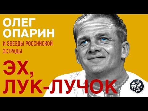 Олег Опарин - Эх, лук-лучок, золотая луковица