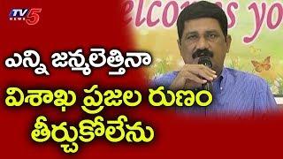 ఎన్ని జన్మలెత్తినా విశాఖ ప్రజల రుణం తీర్చుకోలేను -గంటా | Ganta Srinivasa Rao | TV5News