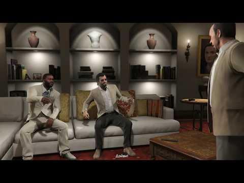 ЧТО ДЕЛАЕТ БЫВШАЯ ТРЕВОРА В GTA 5 ?