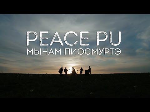 PEACE PU - Мынам пиосмуртэ (official video)