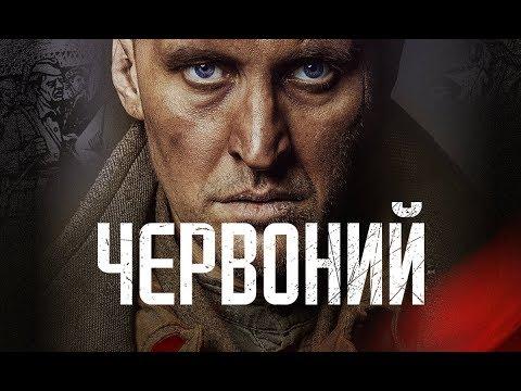 Фильм ЧЕРВОНЫЙ – украинский исторический боевик
