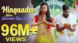 HINGAADRE | Kannada Rap HD Song | Putta Alankar | Roopashree Nair | Vijeth Krishna | Sai Nag