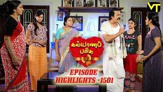 Kalyana Parisu 2 Tamil Serial | Episode 1501 Highlights | Sun TV Serials | Vision Time